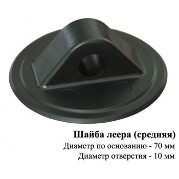 Шайба леера (средняя) (Е-007)