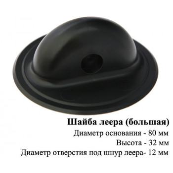 Шайба леера (большая) Е-008