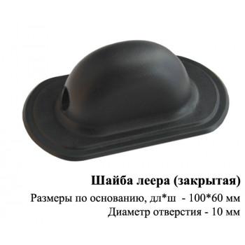 Шайба леера закрытая (сквозная/концевая) (Е-009)