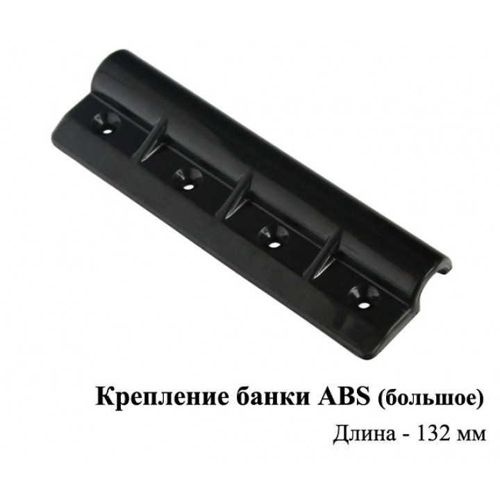 Держатель банки ABS большой (передвижной 130 мм)