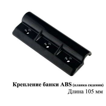 Держатель банки ABS малый (передвижной 86 мм)