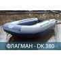 Надувная ПВХ лодка ФЛАГМАН DK 380