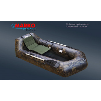 Лодка - кресло  Зверобой 3-2, KMF (цвет камуфляж)