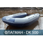 Надувная ПВХ лодка ФЛАГМАН DK 500