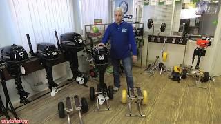 Тележки для перевозки лодочного мотора